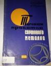 1-099-vydrin_v_n__tochnaya_prokatka_sortovogo_meta.jpg