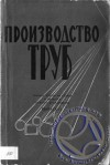borisov_proizvodstvo_trub.jpg