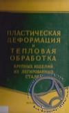 braun_plasticheskaya_deformaciya_i_teplovaya_obrabotka_krupnih_izdeliy_iz_legirovannih_staley.jpg